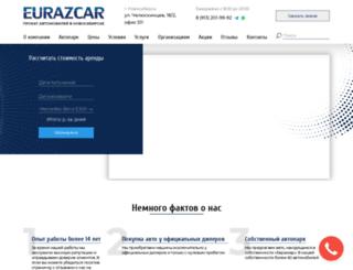 eurazcar.ru screenshot