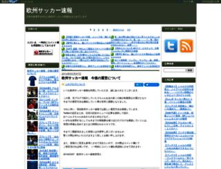 euro-foot.ldblog.jp screenshot