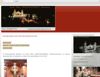 evagelistrianafpliou.blogspot.com screenshot