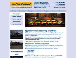 evaktambov.ru screenshot