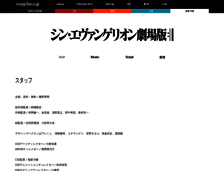 evangelion.co.jp screenshot
