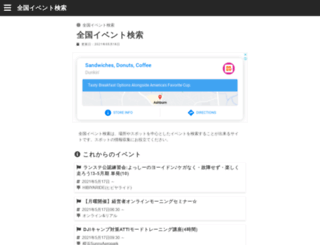 event-search.info screenshot
