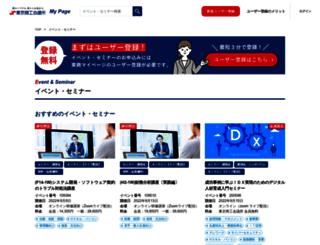 event.tokyo-cci.or.jp screenshot