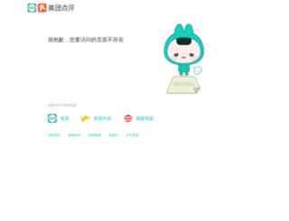 events.dianping.com screenshot