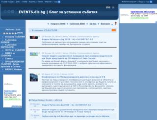 events.dir.bg screenshot