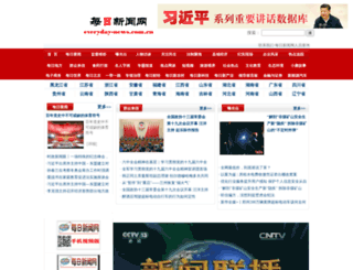 everyday-news.com.cn screenshot