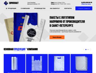 evroplast-paket.spb.ru screenshot