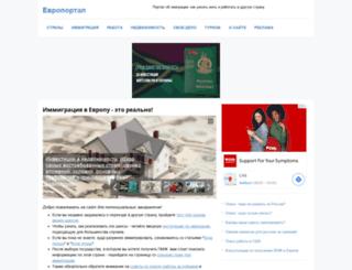 evroportal.ru screenshot