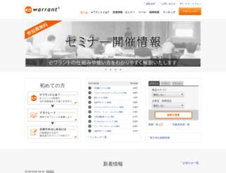 ewarrant.co.jp screenshot