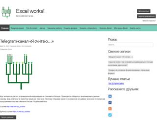 excelworks.ru screenshot