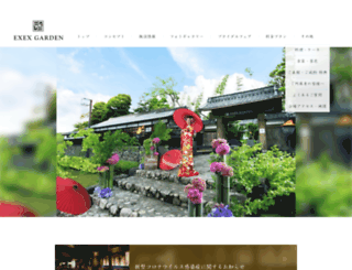 exexgarden.jp screenshot