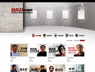 exhibition.chushan.com screenshot