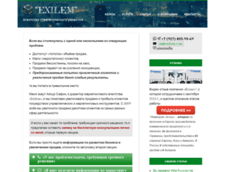 exilem.com screenshot