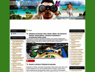 exotai.ru screenshot