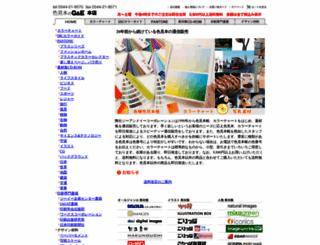 explode.jp screenshot