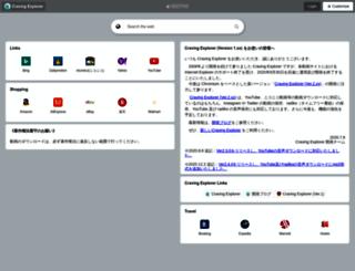 explorer.crav-ing.com screenshot