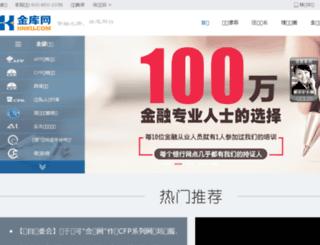 expo.jinku.com screenshot