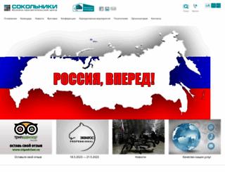 exposokol.ru screenshot