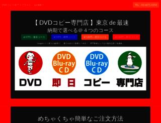 eyebright.jp screenshot