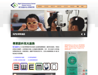 eyecare.com.hk screenshot
