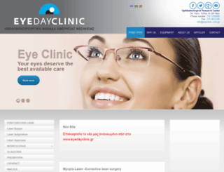 eyeclinic.com.gr screenshot