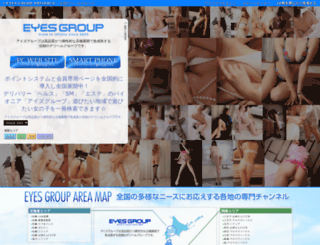 eyesgroup.jp screenshot