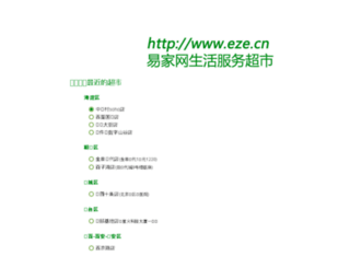 eze.cn screenshot