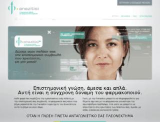 f-anazitisi.farmakeutikoskosmos.gr screenshot