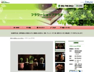 f-terao55048.hanatown.net screenshot