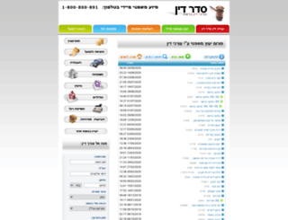 f.sederdin.com screenshot