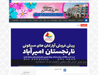 fa.narenjestan.com screenshot