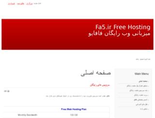 fa5.ir screenshot
