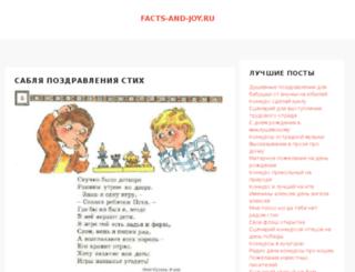 facts-and-joy.ru screenshot