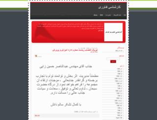 fanavari-lashar.mihanblog.com screenshot