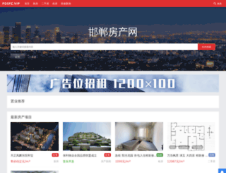 fangchan.hdol.cn screenshot