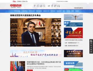 fangtan.china.com.cn screenshot