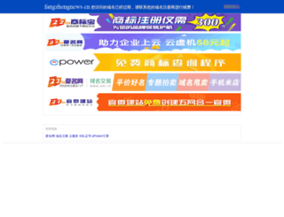 fangzhengnews.cn screenshot