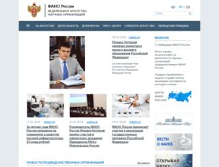 fano.gov.ru screenshot