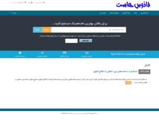 fanooshost.com screenshot