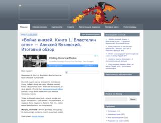 fantblog.ru screenshot