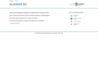 faq.alleanza.ru screenshot