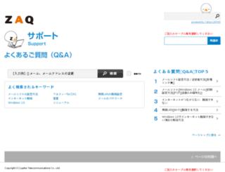 faq.zaq.ne.jp screenshot