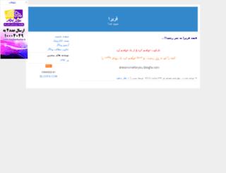 farira1376.blogfa.com screenshot