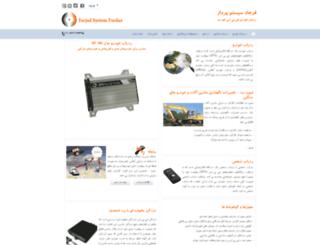farjadsystem.com screenshot