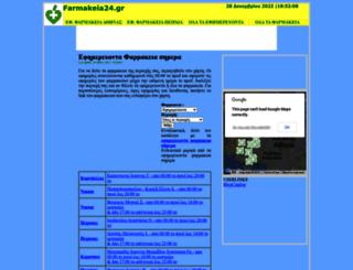 farmakeia24.gr screenshot