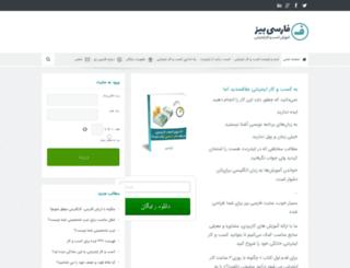 farsibiz.com screenshot
