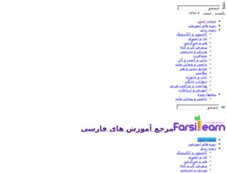 farsilearn.ir screenshot