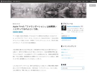 farsite.hatenablog.com screenshot