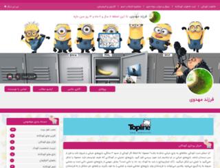 farzandemahdavi.niniweblog.com screenshot
