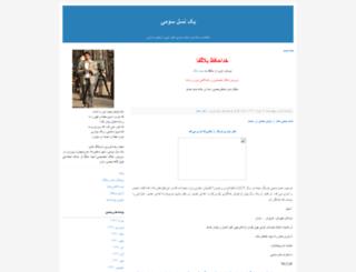 farzinnet.blogfa.com screenshot